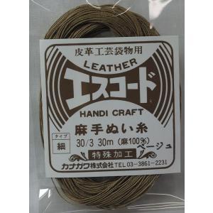 エスコード麻手縫い糸 細 30/3 30m ベージュ|kanekoya-kiryu