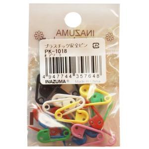 INAZUMA ミニプラスチック安全ピン S  MIX