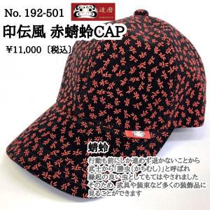達磨 だるま 赤蜻蛉CAP 日本製 職人の極み キャップ 帽子 メンズギフト 父の日 誕生日 感謝の気持ち 祈願文字 大願成就|kanekoya1958
