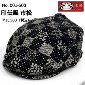 達磨 だるま 印伝風市松 日本製 職人の極み ハンチング 帽子 メンズギフト 父の日 誕生日 感謝の気持ち 祈願文字 無病息災|kanekoya1958