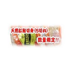 紅鮭 切り身4切れ|kanekyu-store