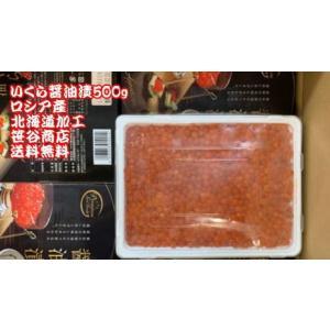 ギフト いくら 醤油漬け 500g 送料無料 北海道加工 ロシア産 笹谷商店 秋鮭の卵 訳あり イクラ|kanekyu-store
