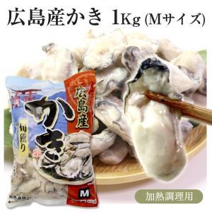 ギフト かき1kg 広島産 解凍後850g Mサイズ(45〜55粒前後)広島産牡蠣 お徳用