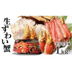 お歳暮 冷凍生ズワイカニハーフポーション 半分むき身1kg|kanekyu-store