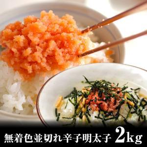 ギフト 並切れ 辛子 明太子 無着色2kg 訳あり 送料無料 メガ盛り   kanekyu-store