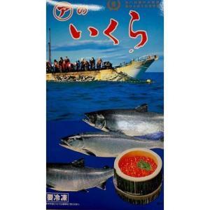 ギフト 新物 塩いくら 北海道産 秋鮭の卵 1kg |kanekyu-store