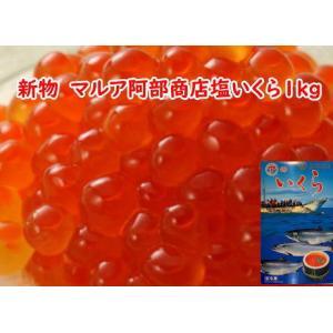 ギフト 新物 塩いくら 1kg 北海道産 秋鮭の卵|kanekyu-store