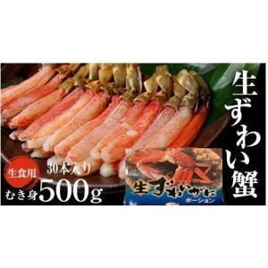 お歳暮 ズワイカニ500g 生食用 しゃぶしゃぶ用 むき身 冷凍|kanekyu-store
