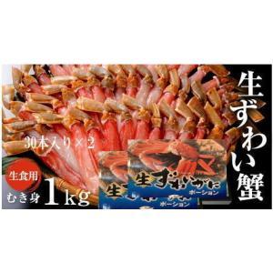お歳暮 ズワイカニ500g×2で1kg生食用 しゃぶしゃぶ用 むき身|kanekyu-store
