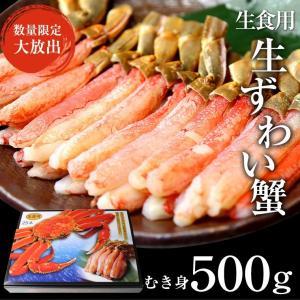お歳暮 ズワイカニ500g生食用 しゃぶしゃぶ用 むき身 冷凍|kanekyu-store