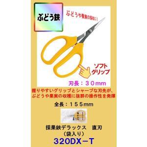 ブドウ鋏 デラックス 直刃 (袋入リ) アルス 320DX-...