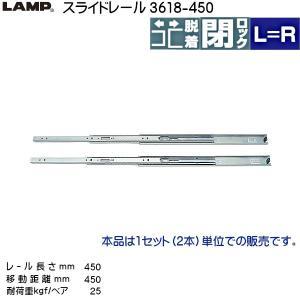 スライドレール LAMP スガツネ 3618-450 耐荷重25kgf/ペア レール長さ450ミリ 移動距離450ミリ バラ売り(1〜9セット) キッチン収納にの写真