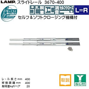スライドレール セルフ ソフトクロージング LAMP スガツネ 3670-400 耐荷重20kgf/ペア レール長さ400ミリ 移動距離400ミリ 2本/1セット