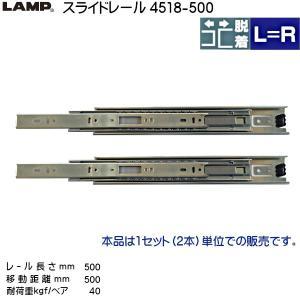 スライドレール LAMP スガツネ 4518-500 耐荷重40kgf/ペア レール長さ500ミリ 移動距離500ミリの写真