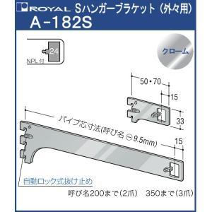 S ハンガー ブラケット ロイヤル クロームめっき A-182S サイズ:50mm 外々用 50mmのみペッカーサポート不可