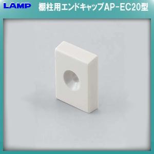 棚柱用 エンドキャップ ABS樹脂/ライトグレー LAMP スガツネ AP-EC20 別売りの写真