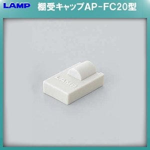 AP−DM型柱専用棚受キャップ 【LAMP】 スガツネ AP−FC20 エラストマー/ライトグレー