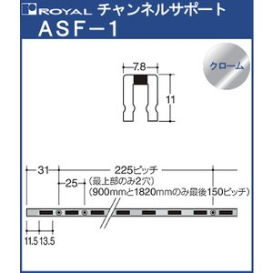 チャンネルサポート 棚柱 ロイヤル クロームめっき ASF-1-1820 サイズ 1820mm 7.8×11mm シングル 『日時指定・代引不可』