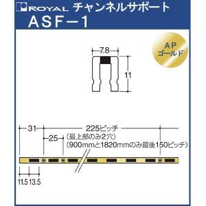 チャンネルサポート 棚柱 ロイヤル APゴールド ASF-1-1500 サイズ 1500mm 7.8...