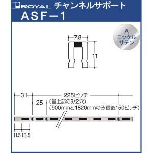 チャンネルサポート 棚柱 ロイヤル Aニッケルサテンめっき ASF-1-1500 サイズ 1500m...