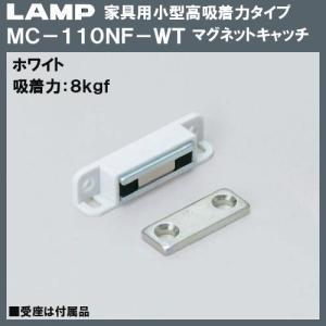 家具用 小型 高吸着力 LAMP スガツネ MC-110NF-WT ホワイト 吸着力:8kgf