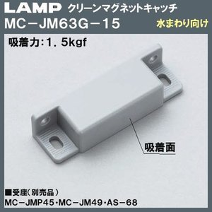 クリーン マグネットキャッチ マグネット キャッチ LAMP スガツネ MC-JM63G-15 グレー 吸着力:1.5kgf