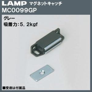 マグネットキャッチ マグネット キャッチ LAMP スガツネ MC0099GP グレー 吸着力:5.2kgf