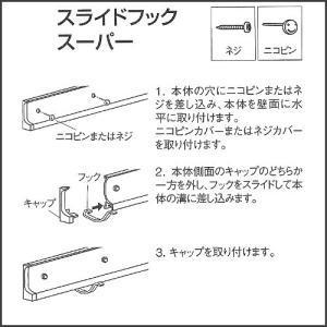 スライドフック スーパー 80cm ベルク M...の詳細画像3