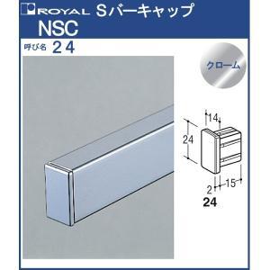 Sバーキャップ ロイヤル クロームめっき NSC-24 SB-24用