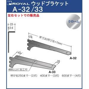 ウッドブラケット 木棚 棚受 ロイヤル クロームめっき A-32/33 呼び名:250 左右1組での販売品|kanemasa-k