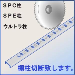 切断加工 寸法カット (SPC柱 ・SPE柱 ・ウルトラ柱など )