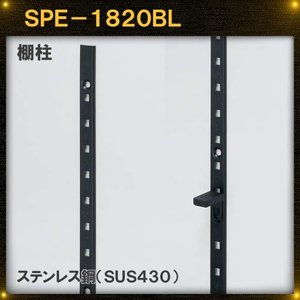 黒色 棚柱 LAMP スガツネ SPE-1820BL ステンレス鋼(SUS430) 黒色焼付塗装 日時指定・代引不可 厚さ3mm 薄型