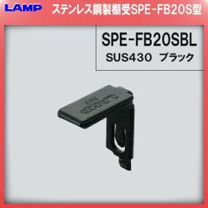 黒色 棚受 LAMP スガツネ SPE-FB20SBL ステンレス鋼(SUS430) 黒色焼付塗装