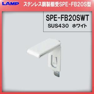 SPE型 棚受 ステンレス/ホワイト焼付塗装 LAMP スガツネ SPE-FB20SWT SPE型専用棚受