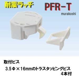 ムラコシ 耐震ラッチ PFR-T 安全対策に!