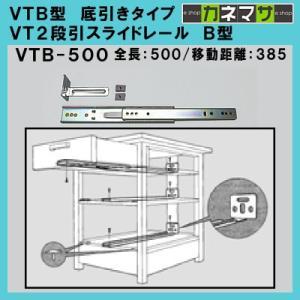 VTB型底引スライドレール VTB-500 全長:500mm/移動距離:385mm 耐荷重:10kg