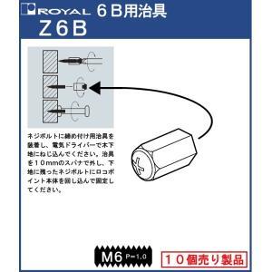 6B 用 治具 ロイヤル ユニクロめっき Z6B 10個単位での販売品