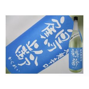 日本酒 新潟県 鶴齢 純米酒 超辛口 生原酒 1.8L|kaneni-shouji