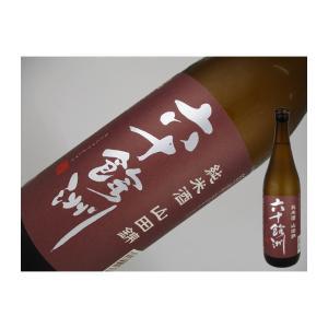 六十餘洲 純米 山田錦 ひやおろし 1.8L|kaneni-shouji