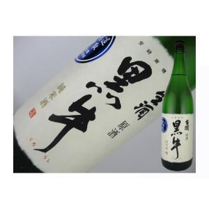 日本酒 和歌山県 黒牛 純米酒 中取り 無濾過生原酒 1.8L|kaneni-shouji