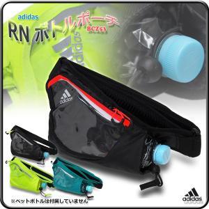 ペットボトルホルダー アディダス ウエストバッグ 500ml用 ヒップバッグ ハイドレーション  ランナーポーチ ジョギング用 ランニング用 adidas/BCZ53