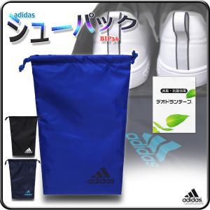 シューズバッグ 巾着 シューズケース アディダス/シューパック BIP36