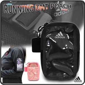 アディダス アームポーチ ランナーポーチ ランニング用 ジョギング用 adidas/RUNNING DMT POACH BVZ93|kanerin