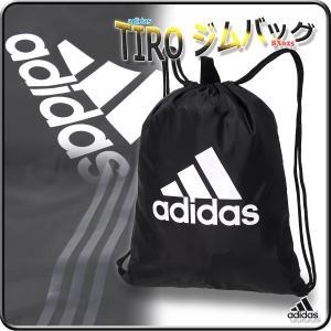ナップサック マルチバッグ ランドリーバッグ シューズバッグ 巾着 アディダス/TIRO ジムバッグ BX625|kanerin