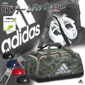 ボストンバッグ スポーツバッグ 修学旅行 ダッフルバッグ アディダス/EPS チームバッグ 33L DMD02|kanerin