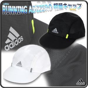 帽子 アディダス キャップ ランニング用 ジョギング用 ウォーキング用 adidas/RUNNING ADIZERO 軽量キャップ DUD95|kanerin