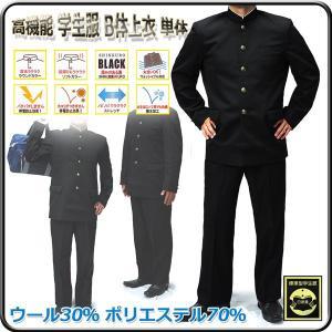 学生服 ニッケウール 男子 B体 学ラン 詰襟 つめえり/高機能 男子標準学生服 B体 単体|kanerin