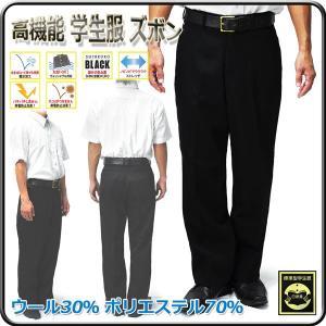 学生ズボン スラックス ニッケウール 学生服 男子 学ラン ズボン裾上げ無料 /高機能 男子標準学生ズボン|kanerin