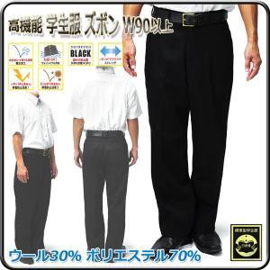 学生ズボン スラックス ウエスト90以上 ニッケウール 学生服 男子 学ラン ズボン裾上げ無料 /高機能 男子標準学生ズボン W90以上|kanerin