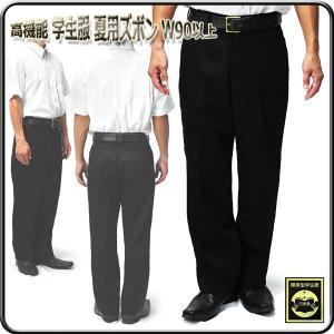 学生ズボン スラックス W90以上 夏用 サマースラックス 男子 学ラン ズボン裾上げ無料 /高機能 学生服 夏用ズボン W90以上|kanerin